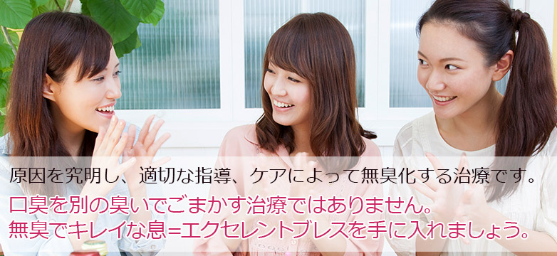 福岡県八女市 口臭治療 ほんだ式口臭治療 山崎歯科医院