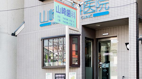 福岡県八女市 歯科医院 山崎歯科医院 外観