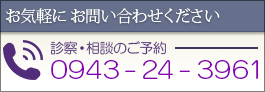 福岡県八女市 山崎歯科医院 0943-24-3961